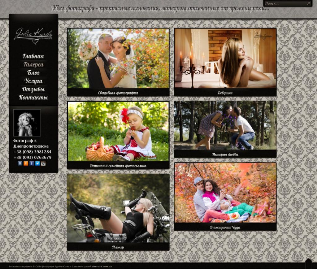 Профессиональный сайт фотографа