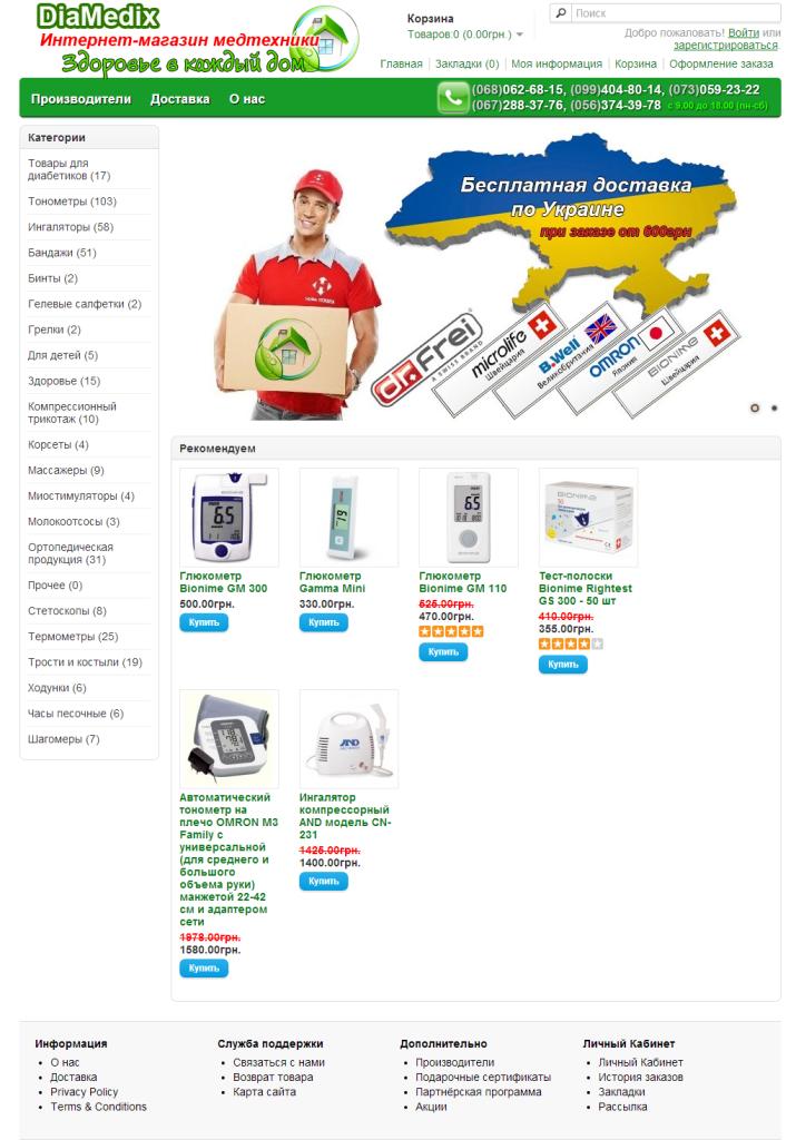 screenshot-diamedix-main