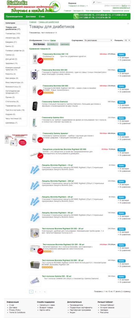 screenshot-diamedix-tovary-dlja-diabetikov